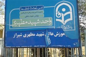 تربیت معلم با طعم گاز/ مرکز آموزش عالی شهید مطهری در شأن دانشجومعلمان نیست