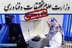 از انتصاب یک آقازاده در وزارت علوم تا تصمیم عجیب رئیس دانشگاه برای مختلط کردن کتابخانه و تولید پروبیوتیک برای اولین بار در ایران