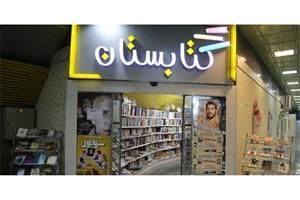 تصمیم مترو تهران درباره «کتابستان مترو شهدا»