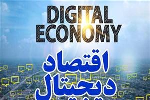 شرکتهای خلاق حوزه اقتصاد دیجیتال توانمند میشوند