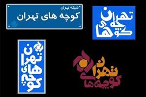 شما هم امشب میهمان برنامه کوچههای تهران در پارک دانشجو هستید