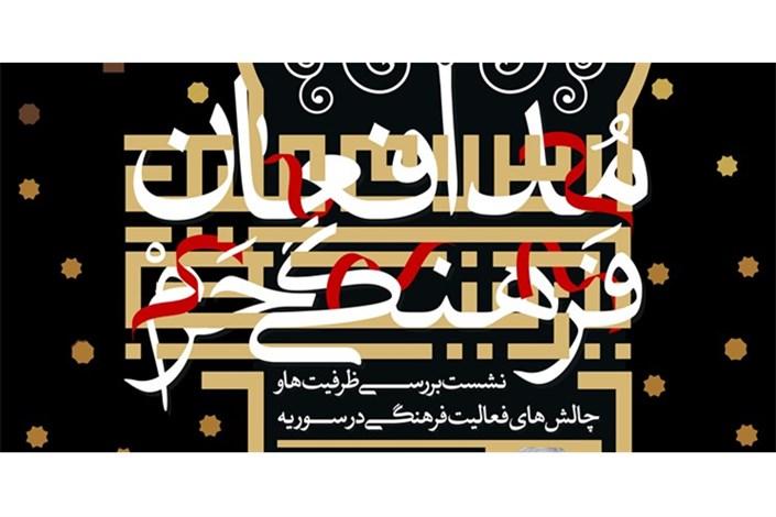 نشست مدافعان فرهنگی مدافعان حرم