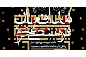 دومین نشست مدافعان فرهنگی حرم برگزار میشود