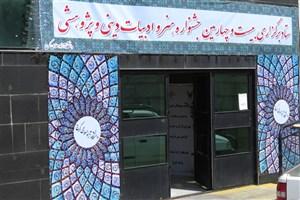 دبیرخانه مرکزی بیست و چهارمین جشنواره هنر، ادبیات دینی و پژوهشی قرآن و عترت افتتاح شد