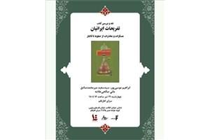 «تفریحات ایرانیان» بررسی می شود