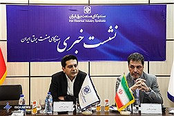 نشست خبری سندیکای صنعت برق ایران