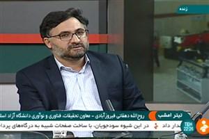 مأموریت دانشگاه آزاد اسلامی حل مسائل ملی است