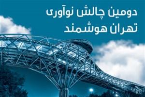 ماراتن چالش نوآوری تهران هوشمند برگزار میشود