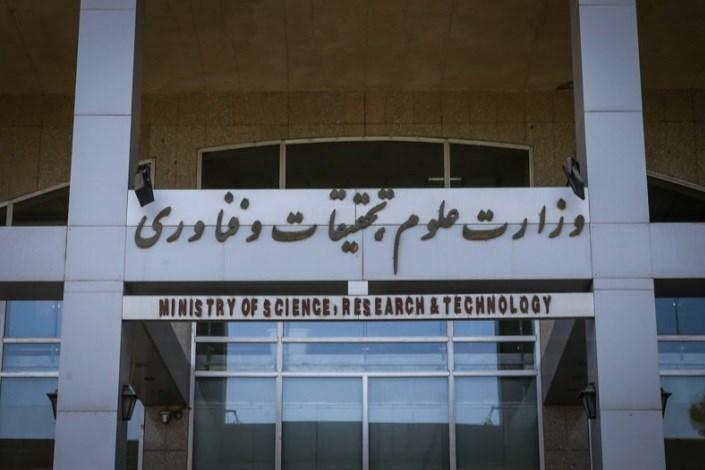 وزارت علوم سردر