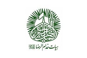 تأسیس هیأت «خدامالرضا» (ع) در تهران برای رفع مشکلات نیازمندان