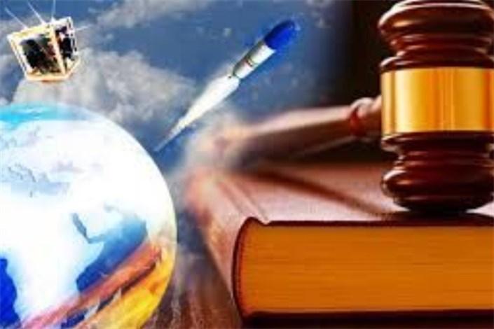 قانون ملی فضا