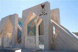 ۲ استاد واحد مشهد، پژوهشگران برتر نمایشگاه پژوهش و فناوری استان خراسان رضوی شدند