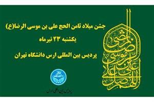 جشن میلاد ثامن الحج علی بن موسی الرضا(ع)