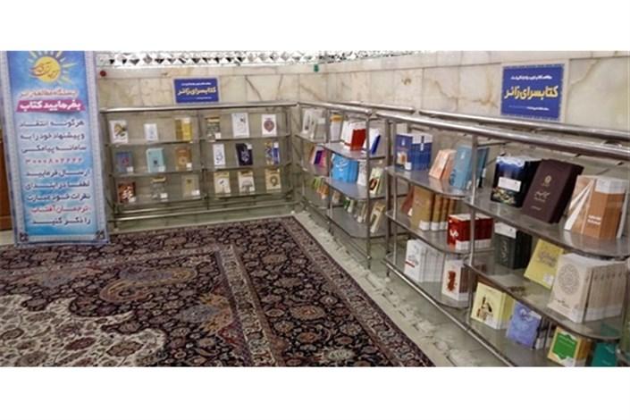 ایستگاه مطالعه زائر در حرم امام رضا(ع)