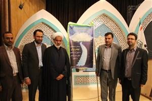 اپلیکیشن کهکشان قرآنی دانشگاههای آزاد اسلامی رونمایی شد