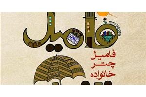اختتامیه جشنواره «فامیل چتر خانواده»