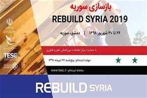 پاویون ملی ایران در نمایشگاه بازسازی سوریه برگزار میشود