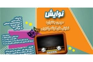 سومین جشنواره نمایش های کوتاه رادیویی برگزار میشود