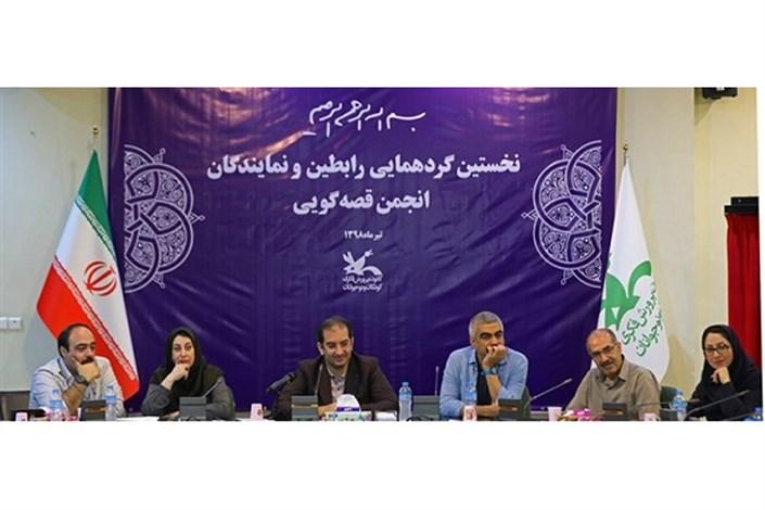 پوستر جشنواره قصهگویی رونمایی شد