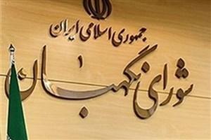بیانیه دانشجویان دانشگاه علامه طباطبایی در حمایت از شورای نگهبان