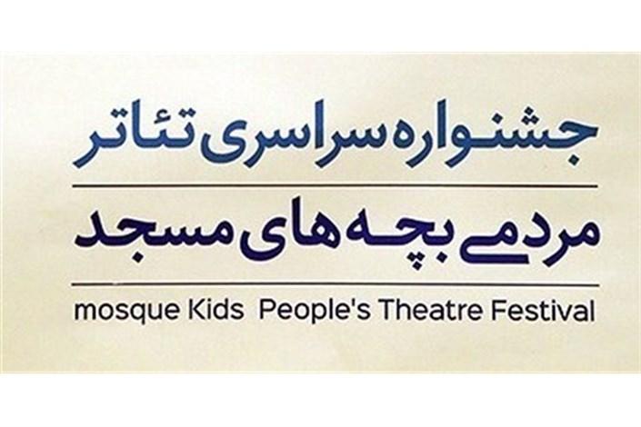 چهاردهمین جشنواره سراسری تئاتر مردمی مساجد
