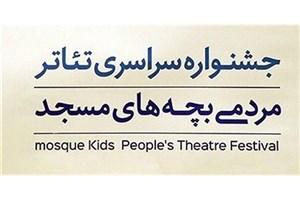 چهاردهمین جشنواره سراسری تئاتر مردمی مساجد برگزار میشود