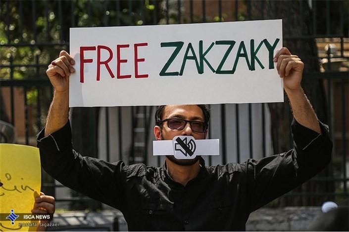تجمع دانشجویان برای آزادی شیخ زکزاکی