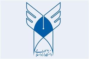 بخشنامه تعطیلات تابستانی دانشگاه آزاد اسلامی ابلاغ شد