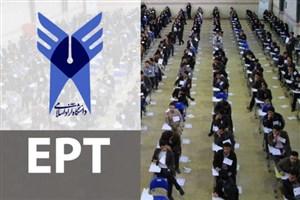 اعلام نتایج آزمونEpt و فراگیر ارزیابی مهارتهای عربی دانشگاه آزاد اسلامی