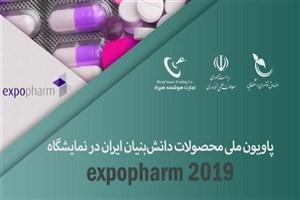 پاویون ملی محصولات دانشبنیان صادراتی ایران در نمایشگاه دارویی آلمان برپا میشود