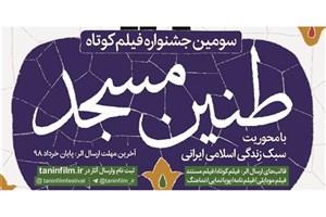 ارسال ۵۳۰ اثر به سومین جشنواره «طنین مسجد»/ اختتامیه در روز جهانی مسجد