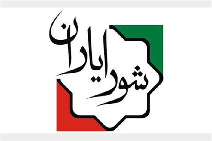 انتخابات شورایاری