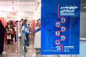 نمایشگاه اینفوگرافیک حقوق بشر آمریکایی در حوزه هنری افتتاح شد