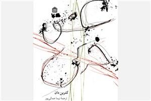 """""""عشقخرکی"""" ترجمه و منتشر شد"""