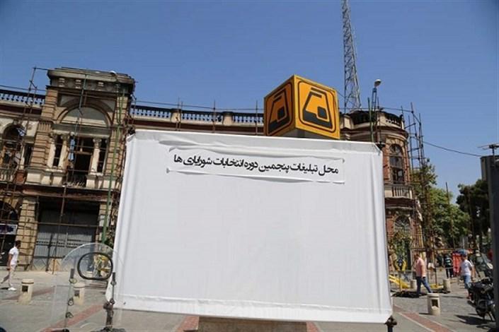 تبلیغات انتخابات شورایاری