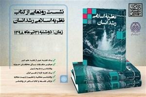 آیین رونمایی از کتاب نظریه اسلامی رشد انسان برگزار میشود