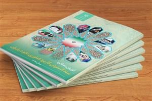گزارش عملکرد توسعه فناوری نانو ایران در سال ۱۳۹۷ منتشر شد