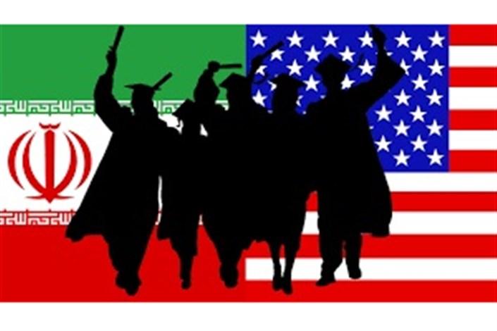تحصیل دانشجویان  ایران در آمریکا