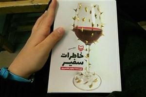 فروش ۱۴۵ هزار نسخهای «خاطرات سفیر»