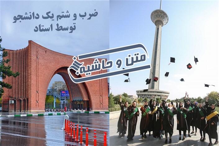 از یک جشن حاشیهساز در برج میلاد تا ضربوشتم دانشجوی دختر توسط پروفسور و معرفی یک مؤسسه دانشگاهی که با پول مدرک میدهد