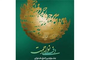 مهلت ارسال اثر به نهمین جشنواره بینالمللی دف نوای رحمت تمدید شد