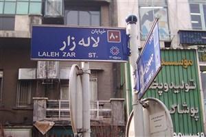 آتش سوزی در کمین لالهزار/ هشدار نسبت به برگزاری گالری در کاخهاسعد آباد و نیاوران