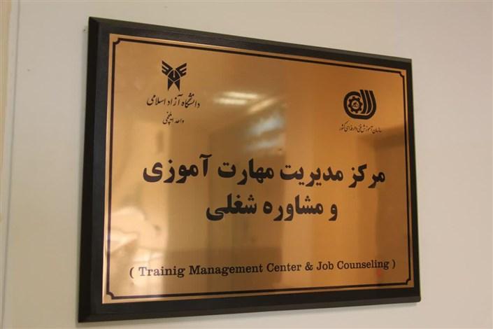 مرکز مدیریت مهارتآموزی و مشاوره شغلی در دانشگاه آزاد اسلامی واحد ایلخچی افتتاح شد.