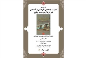 «تحولات اجتماعی، فرهنگی و اقتصادی شهر دزفول در دوره پهلوی» بررسی می شود