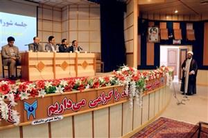 ارزشآفرینی اصل ماندگاری و پویایی دانشگاه آزاد اسلامی