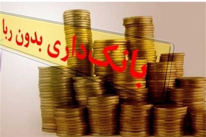 عملیات بانکی بدون ربا