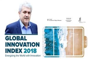 ارتقای 4 پلهای  جایگاه «ایران» در شاخصهای جهانی نوآوری