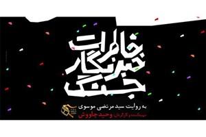«خاطرات خبرنگار جنگ» رونمایی شد/حسن شمشادی از مستندات مربوط به جنایات داعش میگوید