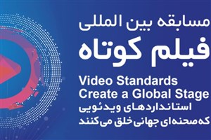 برگزاری مسابقه بینالمللی فیلم کوتاه توسط وزارت ارتباطات