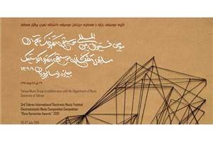 سومین فستیوال بینالمللی موسیقی الکترونیک تهران